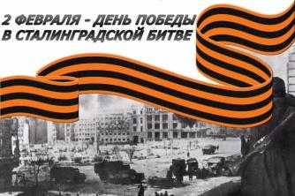 День разгрома советскими войсками фашистских войск в Сталинградской битве