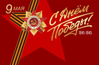 Флешмоб «День Победы»