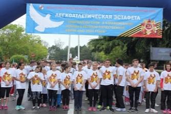 Легкоатлетическая эстафета «Спортсмены Сочи-в ознаменование Победы в ВОВ»
