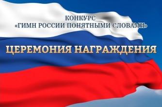 Сертификат за участие во Всероссийском конкурсе «Гимн России понятными словами»