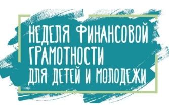 Неделя финансовой грамотности для детей и молодёжи