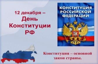 Познавательная акция «Что ты должен знать о Конституции Российской Федерации»