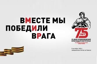 75-летие со Дня освобождения Кубани от немецко-фашистских захватчиков