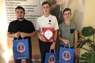 Награждение сочинских волонтёров Чемпионата мира по футболу 2018