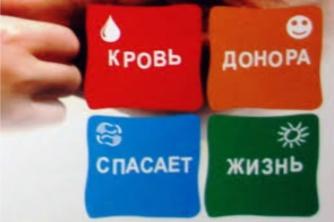 Краевая донорская акция «Донорское совершеннолетие»