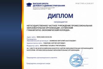 Команда СГЭК заняла 1 место во Всероссийском конкурсе сайтов