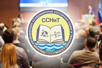 Приглашение на Международную конференцию «ССНиТ»