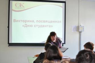 Викторина посвящённая празднику «День студента»