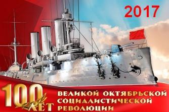 Круглый стол в честь 100-летия Великой Октябрьской социалистической революции