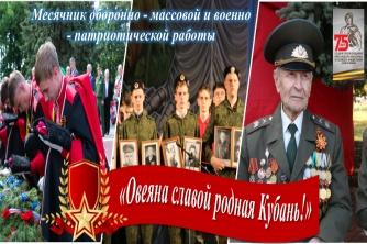 Месячник военно-патриотической работы «Овеяна славой родная Кубань!»