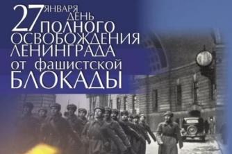 Урок мужества,посвященный 75-летию снятия блокады Ленинграда