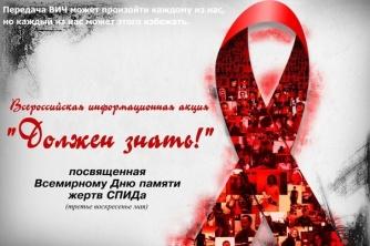 Всероссийская информационная акция «Должен знать!»