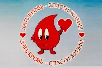 Донорская акция «Капля крови ради жизни!»