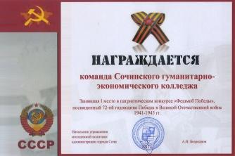 Команда СГЭК заняла 1 место в конкурсе «Флешмоб Победы»